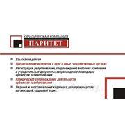 Регистрация, реорганизация и ликвидация юридических лиц фото