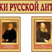 """Стенд модуль """"Классики русской литературы"""" фото"""
