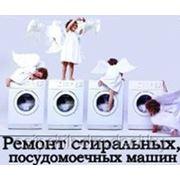 Ремонт стиральных машин любых производителей фото