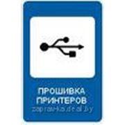 Прошивка (перепрошивка) принтера Samsung фото