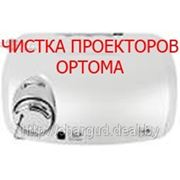 Чистка проекторов Optoma фото