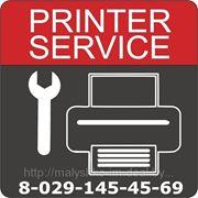 Ремонт лазерных принтеров, выезд фото