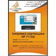 Заправка лазерного картриджа HP 7115a фото