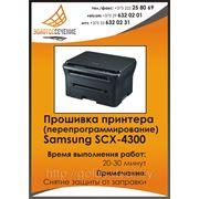 Перепрошивка (перепрограммирование) принтера Samsung SCX-4300 фото