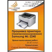 Перепрошивка (перепрограммирование) принтера Samsung ML-2240 2241 фото