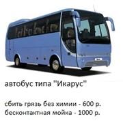 """Бесконтактная мойка автобусов типа """"Икарус"""" фото"""