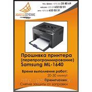 Перепрошивка (перепрограммирование) принтера Samsung ML-1640 фото