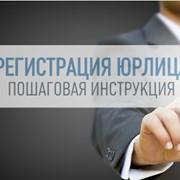 Регистрация и перерегистрация юридических лиц фото