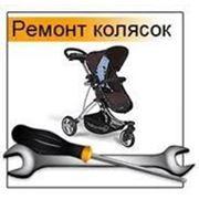 Ремонт колясок Киев, Вышгород фото