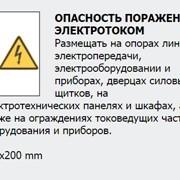Знак предупреждающий Опасность поражения током фото