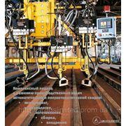 Комплексный подход к решению производственных задач автоматизации производства, автоматической и полуавтоматической сварки фото