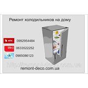 Ремонт холодильников в Симферополе фото