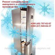 Ремонт холодильников, срочный ремонт холодильников в Одессе фото