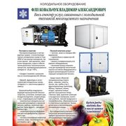 Холодильное оборудование. компрессора. воздухоохладители. холодильные камеры фото