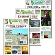 Реклама в газете агробизнеса Крестьянские ведомости фото
