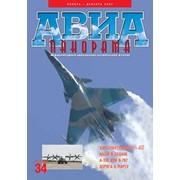 "Журнал ""Авиапанорама: ноябрь-декабрь 2005"" фото"