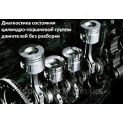 Диагностика состояния цилиндро-поршневой группы двигателя внутреннего сгорания без разборки фото