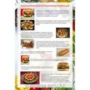 Плакат Приготовление бутербродов Г.8 фото
