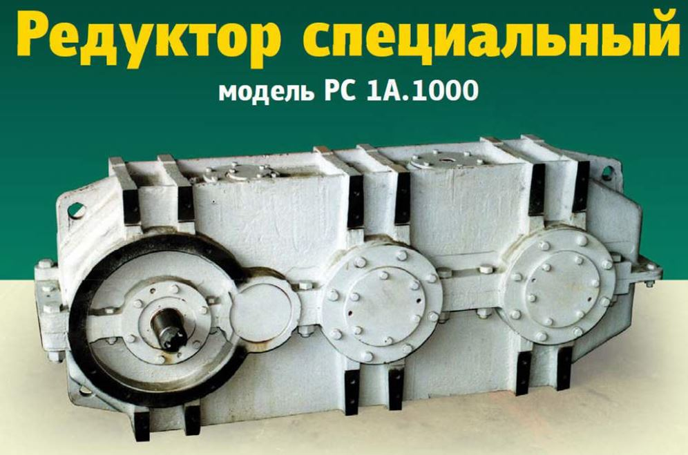 редуктора для шахтных конвейеров