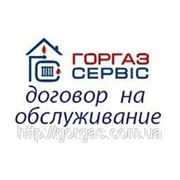 Договор «Стандарт» на сервисное обслуживание газового настенного котла фото