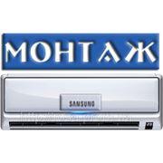 Монтаж настенного кондиционера Samsung, Киев фото