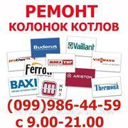 Ремонт газовых колонок всех марок в Донецке и области фото