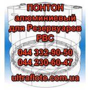 Понтон алюминиевый для резервуаров ГСМ фото