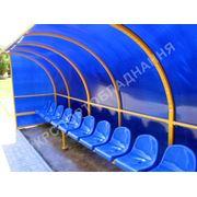 Скамейки лавки запасных. Сиденья для стадионов фото