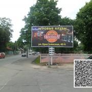 Аренда биллборда на ул. Полесской фото