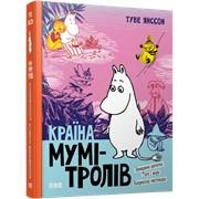 Книга Країна Мумі-тролів. Книга третя фото