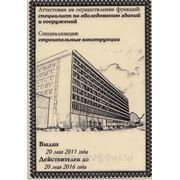 Обследование, экспертиза зданий и сооружений. фото