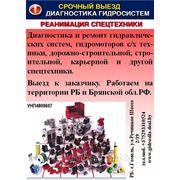 Диагностика и ремонт гидросистем по РБ и Брянской области РФ. фото