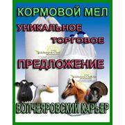 Мел кормовой для животных фото