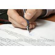 Составление хозяйственных договоров и контрактов фото