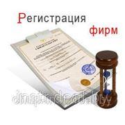 Регистрация ОАО (открытое акционерное общество) фото