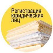 Регистрация предприятий, регистрация фирм, регистрация юридических лиц фото