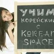 Курсы корейского языка фото