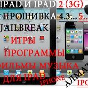 Перепрошивка IPAD в Алматы, JailBreak IPAD В Алматы, Прокачка софтом вашего iPad в Алматы фото