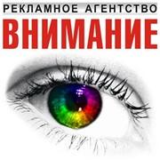 """Рекламное агентство """"ВНИМАНИЕ"""" фото"""