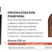 Преобразователи ржавчины в Молдове фото