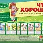 """Ширма информационная А4 Сфера """"Что хорошо"""", 978-5-9949-2309-2 фото"""