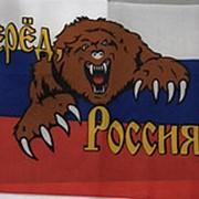 """Флаг """"Россия,вперед!"""" фото"""