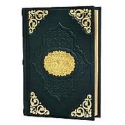 Коран большой с литьем фото