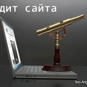 Аудит сайтов фото