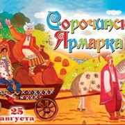 Туры по Украине из Кременчуга фото