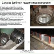 Перезаливка баббитом подшипников скольжения мельниц ШБМ фото
