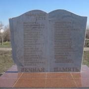 Мемориал фото