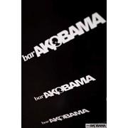 "Bar ""Akobama АКЦИИ! фото"