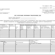 Лист регистрации переливания трансфузионных сред фото