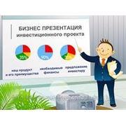 Создание презентаций фото